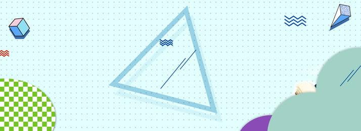 服裝銷售藍綠色背景簡約風海報banner 服裝 銷售 藍綠色背景 簡約風 唯美 海報背景 幾何 開心, 服裝銷售藍綠色背景簡約風海報banner, 服裝, 銷售 背景圖片