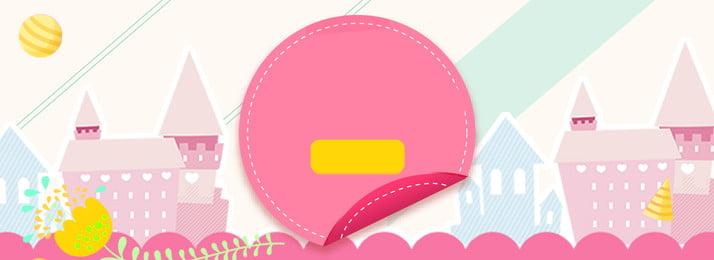 衣料品販売ピンクの背景の文学ポスターバナー 衣服 売上高 ピンクの背景 文学 美しいポスターバナー 美しい 暖かい 衣料品販売ピンクの背景の文学ポスターバナー 衣服 売上高 背景画像