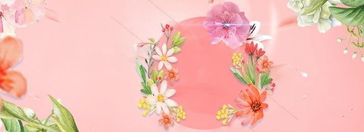衣料品販売ピンクの背景の文学ポスターバナー 衣服 売上高 ピンクの背景 文学 ポスターバナー 花 しあわせ 衣料品販売ピンクの背景の文学ポスターバナー 衣服 売上高 背景画像