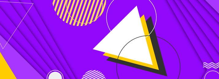 衣料品販売パープルバックグラウンド文学ポスターバナーの背景 衣服 売上高 紫色の背景 文学 ポスターバナー 行 しあわせ 衣服 売上高 紫色の背景 背景画像