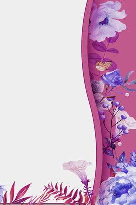 衣料品販売パープルバックグラウンドミニマリストポスターバナー 衣服 売上高 紫色の背景 文学 シンプルなスタイル 花 重なり合う psdソースファイル しあわせ , 衣服, 売上高, 紫色の背景 背景画像