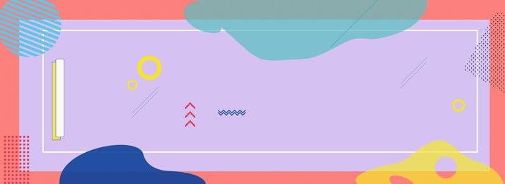 衣料品販売パープルバックグラウンドミニマリストポスターバナー 衣服 売上高 紫色の背景 シンプルなスタイル 文学 ポスターの背景 夏の新スタイル しあわせ 衣料品販売パープルバックグラウンドミニマリストポスターバナー 衣服 売上高 背景画像