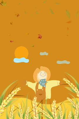 立秋節氣卡通背景 雲朵 太陽 稻草人 麥田 卡通 手繪 簡約 文藝 清新 , 立秋節氣卡通背景, 雲朵, 太陽 背景圖片