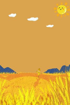 立秋節氣卡通背景 雲朵 太陽 麥田 小麥 山巒 卡通 手繪 簡約 文藝 , 雲朵, 太陽, 麥田 背景圖片