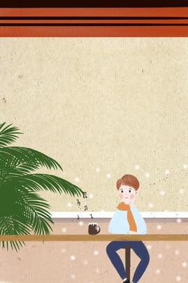 लड़का कैफे में अकेले छुट्टी के समय का आनंद ले रहा है कैफ़े छुट्टी समय जीवन लड़का पौधा सर्दी चित्रकार शैली , कैफ़े, छुट्टी, समय पृष्ठभूमि छवि