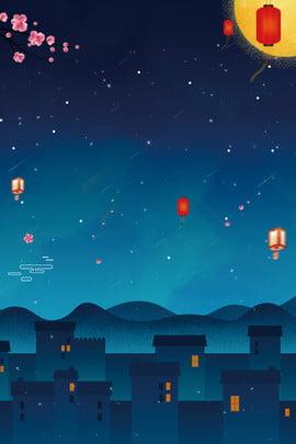 Hanfu Festivalはシンプルな青いポスターの背景を逃しています 寒い服まつり 冷たい服 ミス 記念 家 山 ランタン Kongming Lantern 夜 夜 流星 月 万佳ライト ポスター バックグラウンド 寒い服まつり 冷たい服 ミス 背景画像