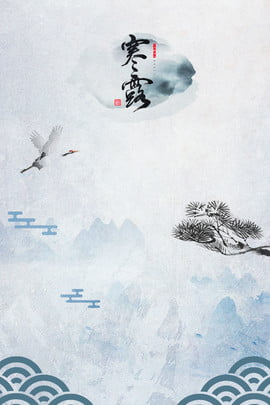 trung quốc phong cách cây thông mực hai mươi bốn hải lý lạnh sương lạnh phong cách , Cách, Vân, Thiết Ảnh nền