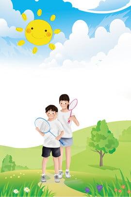 カラーイラストスポーツの背景 色 バドミントン スポーツ バックグラウンド デコレーション グラスランド 黄色い太陽 フィットネス , 色, バドミントン, スポーツ 背景画像