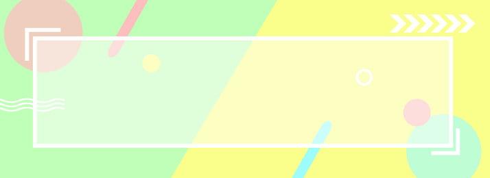 latar belakang berwarna minimalis geometri jahitan jahitan blok warna jahitan geometri mudah segar lively bright latar belakang, Latar Belakang Berwarna Minimalis Geometri Jahitan Jahitan, Blok, Warna imej latar belakang