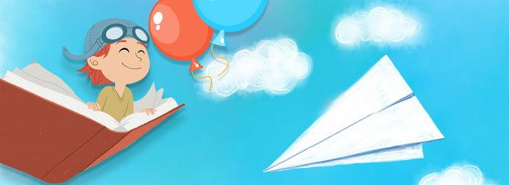 彩色書本學習背景 彩色 書本 學習 飛機 白雲 創意 開學季 淡雅, 彩色, 書本, 學習 背景圖片