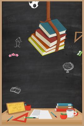 रंग पुस्तक प्रारंभ मौसम की पृष्ठभूमि रंग पुस्तक खुलने का मौसम रस्सी निलंबन सजावट पेंसिल स्टेशनरी ब्लैकबोर्ड , रंग पुस्तक प्रारंभ मौसम की पृष्ठभूमि, का, रंग पृष्ठभूमि छवि