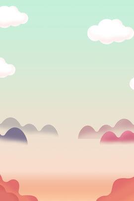 彩色雲朵天空夢幻卡通背景 彩色 雲朵 天空 兒童 夢幻 卡通背景 七彩雲朵 可愛 , 彩色, 雲朵, 天空 背景圖片