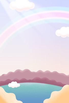彩色雲朵彩虹天空夢幻背景 彩色 雲朵 天空 兒童 夢幻 卡通背景 七彩雲朵 彩虹 大海 , 彩色, 雲朵, 天空 背景圖片