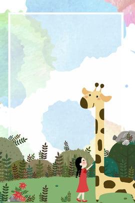 वॉटरकलर जिराफ बॉर्डर बैकग्राउंड रंग रंग छोटी लड़की सुंदर ताज़ा आबरंग जिराफ़ ढांचा पृष्ठभूमि , रंग, रंग, छोटी पृष्ठभूमि छवि