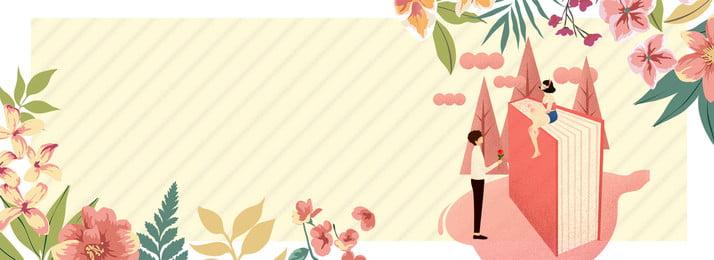 色の創造的な愛イラスト背景 色 クリエイティブ 愛してる 本 デコレーション 植物 ナチュラル テクスチャ イラスト 色 クリエイティブ 愛してる 背景画像