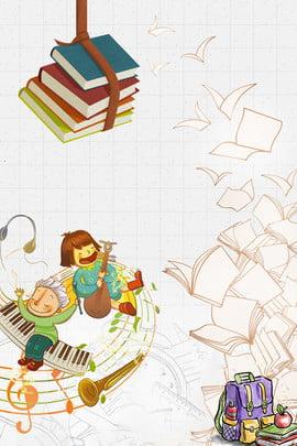 कलर क्रिएटिव स्टार्ट सीज़न बैकग्राउंड रंग क्रिएटिव खुलने का मौसम पुस्तकें पुस्तक खुला , का, रंग, क्रिएटिव पृष्ठभूमि छवि