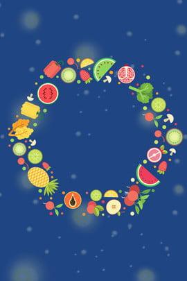 彩色水果邊框深藍色背景背景H5背 彩色 水果 邊框 深藍色 背景 食物 清新 簡約 H5背景 深藍 , 彩色水果邊框深藍色背景背景H5背, 彩色, 水果 背景圖片