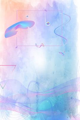 販売効果の背景のポスター 色 グラデーション H5 効果 値下げ バックグラウンド ポスター 色 グラデーション H5 背景画像