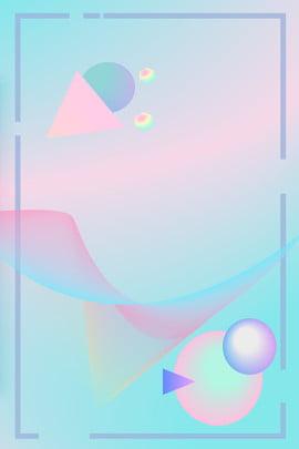 레드 블루 그라데이션 배경 포스터 색상 h5 광고 배경 포스터 신선한 빨간색과 파란색 기울기 단순한 , 레드 블루 그라데이션 배경 포스터, 색상, H5 배경 이미지