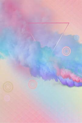 彩色煙霧背景海報 色彩 搭配 H5 煙霧 廣告 背景 海報 簡約 色彩 搭配 H5背景圖庫