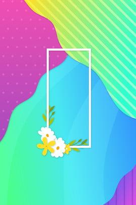 간단한 현대 추상 배경 색상 현대 단순한 초록 그래픽 프로모션 선전 포스터 배경 , 간단한 현대 추상 배경, 색상, 현대 배경 이미지