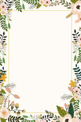 彩色植物花朵邊框背景海報 彩色 植物 花朵 邊框 碎花 米色 文藝風 婚慶 背景 , 彩色, 植物, 花朵 背景圖片