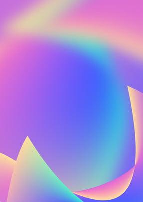 रंगीन ढाल द्रव शांत सार्वभौमिक पोस्टर पृष्ठभूमि रंगीन क्रमिक परिवर्तन तरल पदार्थ ठंडा सामान्य , रंगीन ढाल द्रव शांत सार्वभौमिक पोस्टर पृष्ठभूमि, रंगीन, क्रमिक पृष्ठभूमि छवि