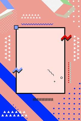 孟菲斯不規則幾何圖形海報背景 多彩 孟菲斯 不規則 幾何圖形 圓點 條紋 分層文件 源文件 高清背景 設計素材 創意合成 , 多彩, 孟菲斯, 不規則 背景圖片