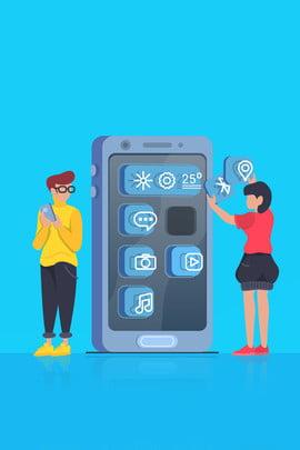 2 5Dマテリアルレンダリング コミュニケーション 携帯電話 ビジネス テクノロジー 漫画 アニメーション 効果 クリエイティブ 人生 色 材料 効果 2 5日 , コミュニケーション, 携帯電話, ビジネス 背景画像