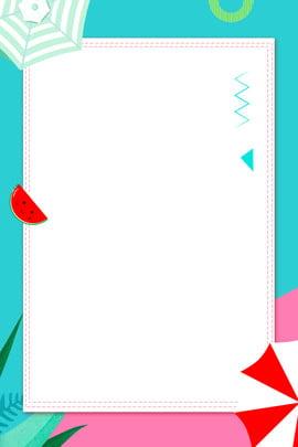 コントラスト夏幾何学的ポスター コントラストカラー ジオメトリ ポスター 夏 割引 ブルー ピンク 傘 葉っぱ コントラストカラー ジオメトリ ポスター 背景画像