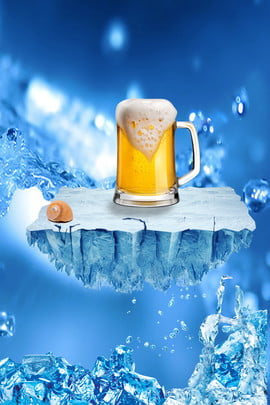 cool beer ice cube cool , Blue, Float, Ad Background image