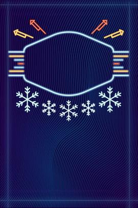 炫酷彩色霓虹背景 炫酷 彩色 霓虹 發光 光效 特效 光 背景 底紋 通用 簡約 , 炫酷彩色霓虹背景, 炫酷, 彩色 背景圖片