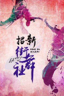 cool college student street dance club xã hội poster mới tuyệt màu nước sinh viên , Nước, Sinh, Khiêu Ảnh nền