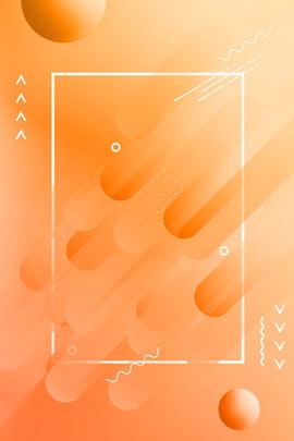 コーラルオレンジの幾何学的なグラデーションスペクトル要素 , シンプル、幾何学的なグラデーション、ライン、ウェーブポイント、コーラルオレンジ、幾何学的、グラデーション、スペクトル要素 背景画像