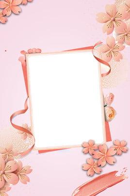化妝品粉色絲帶花卉廣告背景 化妝品 粉色 絲帶 花卉 廣告 背景 簡約背景 簡約粉色背景 櫻花 簡約花卉 , 化妝品粉色絲帶花卉廣告背景, 化妝品, 粉色 背景圖片