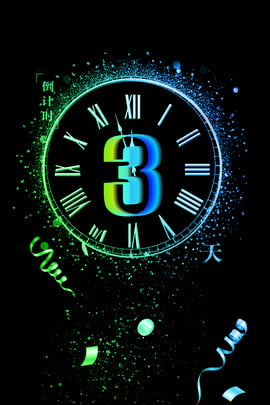 카운트 다운 비즈니스 디지털 시계 검은 배경 카운트 다운 분위기 차가운 검정색 배경 시계 과립 푸른 , 다운, 분위기, 차가운 배경 이미지