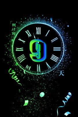 검정 배경 카운트 다운 멋진 차가운 배경 카운트 다운 분위기 차가운 검정색 배경 시계 과립 푸른 , 분말, 떠, 카운트 배경 이미지