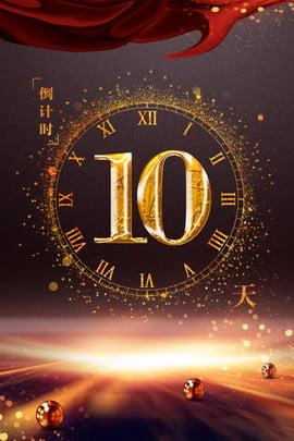 उलटी गिनती 10 दिन व्यापार प्रौद्योगिकी पोस्टर उलटी गिनती वायुमंडलीय हवा कंपनियों उत्पाद , लॉन्च, अंधेरे, का पृष्ठभूमि छवि