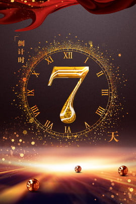 उलटी गिनती 7 दिन व्यापार प्रौद्योगिकी पोस्टर उलटी गिनती वायुमंडलीय हवा कंपनियों उत्पाद , उलटी गिनती 7 दिन व्यापार प्रौद्योगिकी पोस्टर, उलटी, का पृष्ठभूमि छवि