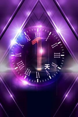 màu tím trang trí công phu đếm ngược nền 1 ngày Đếm ngược số Ánh sáng , đổi, Tím, Từ Ảnh nền