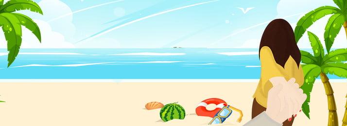 情侶出遊卡通海報背景 情侶遊 海灘 沙灘 椰樹 海邊遊 旅游海報 暑假特惠 卡通 全家出遊, 情侶遊, 海灘, 沙灘 背景圖片