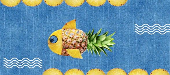 クリエイティブフルーツ水中世界バナーの背景 カウボーイ クリエイティブ フルーツ 海中 世界 バナー バックグラウンド パイナップル フルーツ, カウボーイ, クリエイティブ, フルーツ 背景画像