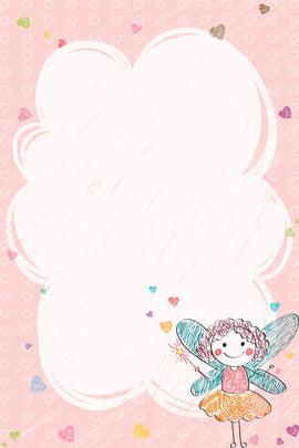 蠟筆筆觸卡通小仙女手繪海報背景 蠟筆背景 手繪 背景 小仙女 魔法棒 愛心 蠟筆 粉色 可愛 卡通 母嬰 背景 , 蠟筆筆觸卡通小仙女手繪海報背景, 蠟筆背景, 手繪 背景圖片