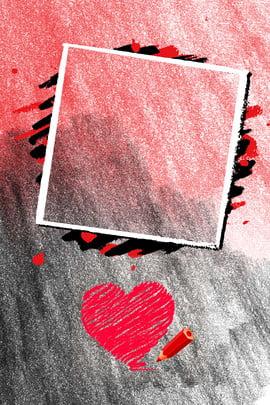 簡約黑紅撞色方框愛心蠟筆背景 蠟筆 蠟筆繪畫 畫畫 蠟筆愛心 手繪感 油畫棒畫畫 簡約童兒畫 , 簡約黑紅撞色方框愛心蠟筆背景, 蠟筆, 蠟筆繪畫 背景圖片