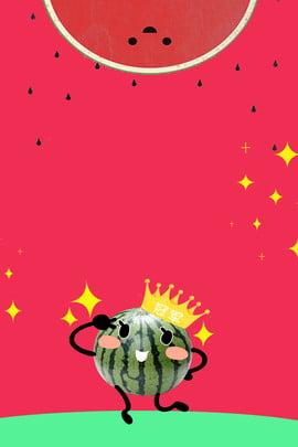 創意水果卡通西瓜廣告背景 創意 水果 卡通 西瓜 廣告 背景 創意 水果 卡通 西瓜 廣告 背景 , 創意水果卡通西瓜廣告背景, 創意, 水果 背景圖片