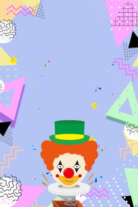 Creative Geometry Geometric Background Cartoon Background Cartoon Clown, April Fools Day, Color Geometry, Advertising Poster, Background image