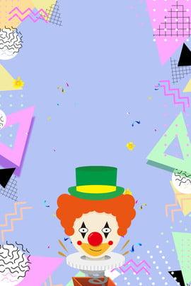 Creative Geometry Cartoon Clown April Fools Day Quảng cáo Poster Hình học sáng Tháng Hình Tạo Hình Nền