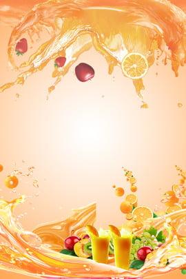 ジュースフードドリンク広告の背景のポスター クリエイティブ h5 フルーツ 広告宣伝 ジュース 飲み物 バックグラウンド 新鮮な , クリエイティブ, H5, フルーツ 背景画像