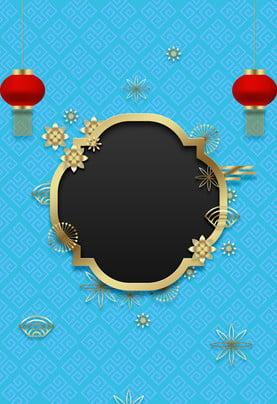 새로운 창조적 인 중국 스타일 새해 복 많이 받으세요 크리에이티브 핫 스탬핑 금 랜턴 새로운 중국 , 파일, 소스, 파일 배경 이미지