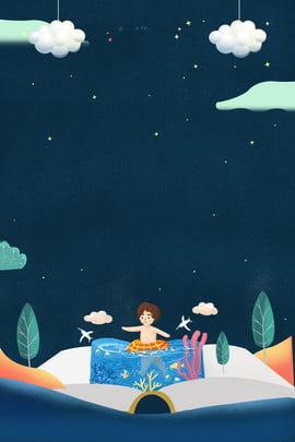 クリエイティブブック海の少年イラスト風ポスター クリエイティブ イラストレーターのスタイル 本 世界読書デー 読み物 少年 木々 星空 , クリエイティブブック海の少年イラスト風ポスター, クリエイティブ, イラストレーターのスタイル 背景画像